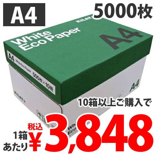 【送料無料】コピー用紙 ホワイトエコペーパー 高白色 A4 5000枚【他商品と同時購入不可】: