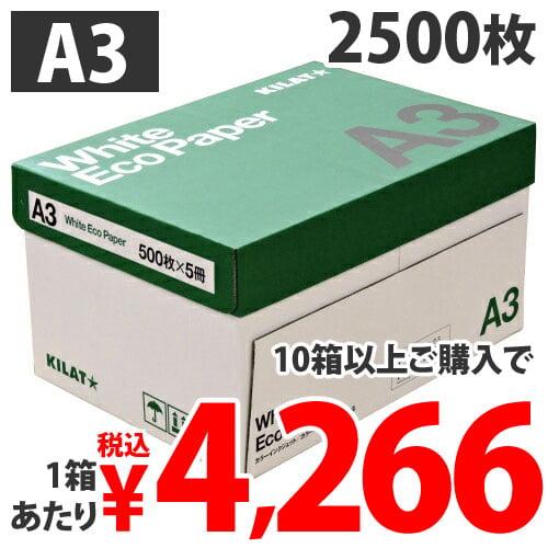 【送料無料】コピー用紙 ホワイトエコペーパー 高白色 A3 2500枚【他商品と同時購入不可】: