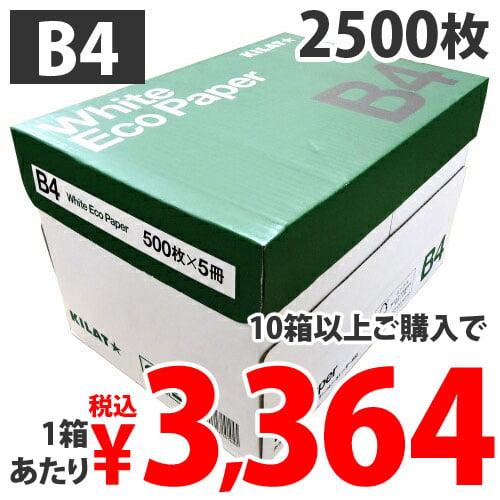 【送料無料】コピー用紙 ホワイトエコペーパー 高白色 B4 2500枚【他商品と同時購入不可】: