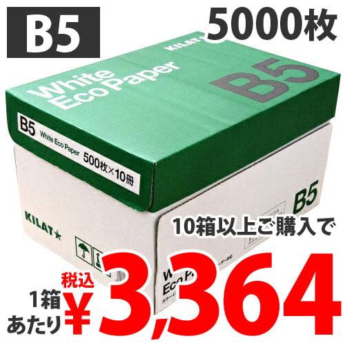 【送料無料】コピー用紙 ホワイトエコペーパー 高白色 B5 5000枚【他商品と同時購入不可】: