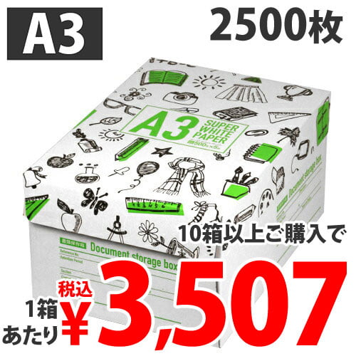 コピー用紙 スーパーホワイトペーパー 高白色 A3 2500枚: