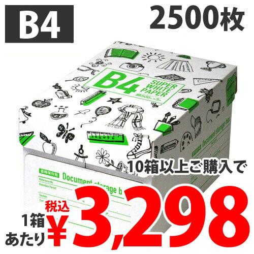 【送料無料】コピー用紙 スーパーホワイトペーパー 高白色 B4 2500枚【他商品と同時購入不可】: