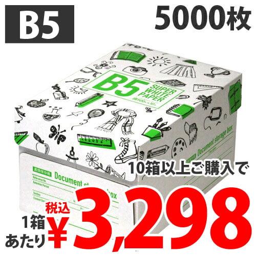 【送料無料】コピー用紙 スーパーホワイトペーパー 高白色 B5 5000枚【他商品と同時購入不可】: