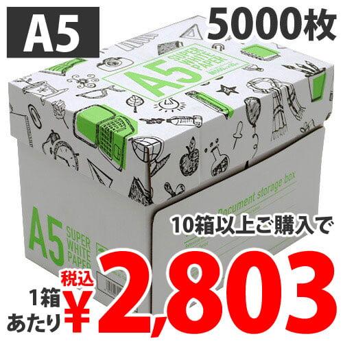 【送料無料】キラット コピー用紙 スーパーホワイトペーパー 高白色 A5 5000枚(500枚×10冊)【他商品と同時購入不可】: