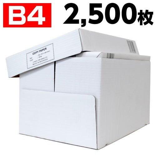 キラット コピー用紙 白箱良品 高白色 白色度92% B4 2500枚【他商品と同時購入不可】: