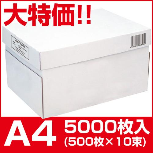 キラット コピー用紙 白箱良品 高白色 白箱良品 A4 5000枚: