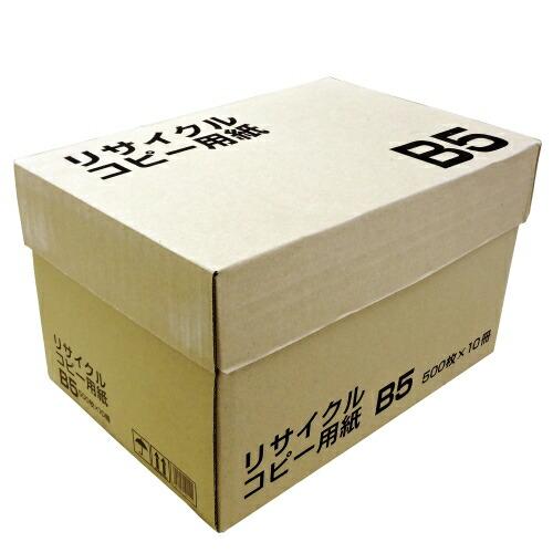 リサイクルコピー用紙 白色度82% B5 5000枚: