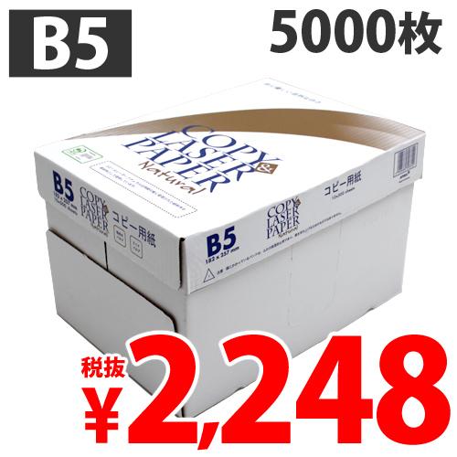 コピー用紙 コピー&レーザー ナチュラルホワイト 5000枚 B5 500枚 10冊: