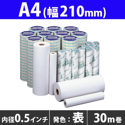 FAX用紙 グリーンエコー 210mm×30m×0.5インチ A4 6本: