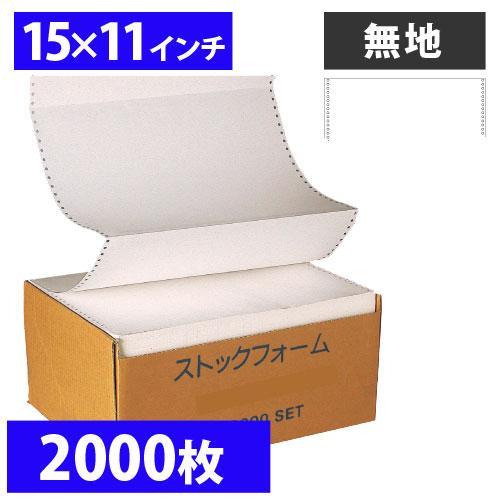 ストックフォーム 無地 15×11 【030220】 2000枚: