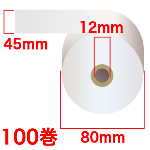 上質普通紙レジロール 45×80×12mm 100巻 RP448012: