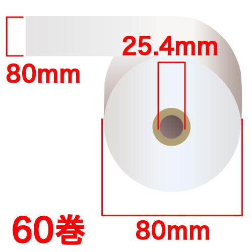 感熱紙レジロール スタンダード 80×80×25.4mm 裏巻 60巻 KT141112: