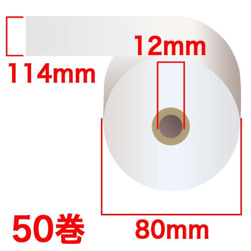 普通紙レジロール 上質普通紙レジロール 114×80×12mm 50巻 RP148012: