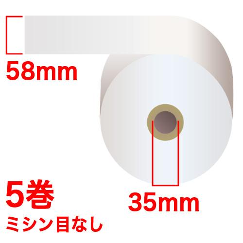 感熱紙レジロール 感熱紙券売機用ロール 58×240×35mm 裏巻 ミシン目なし (ノーマル・5年保存) 白 5巻: