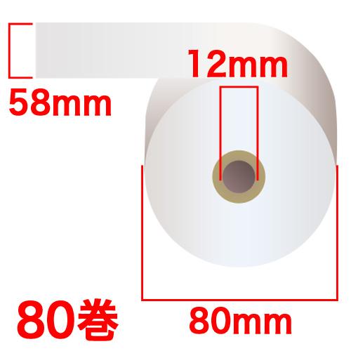 感熱紙レジロール 58×80×12mm 【長期保存用】 80巻 HG588012: