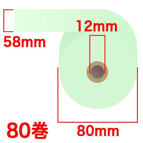 カラー感熱紙ロール 58×80×12mm ブルー 80巻 RS5880BB: