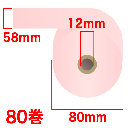カラー感熱紙ロール 58×80×12mm ピンク 80巻 RS5880PP: