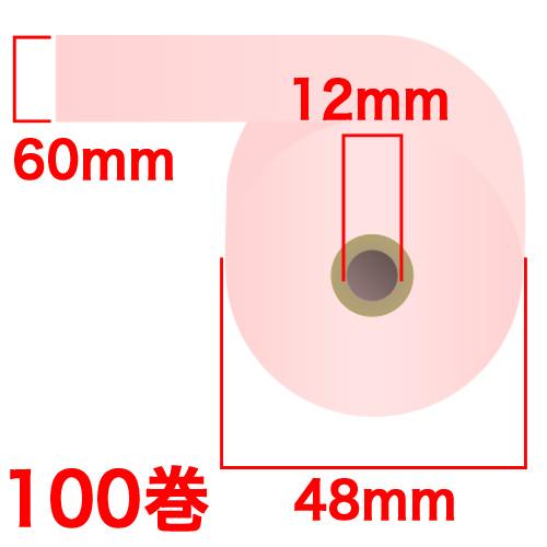 カラー感熱紙ロール 60×48×12mm ピンク 100巻 RS6048PP: