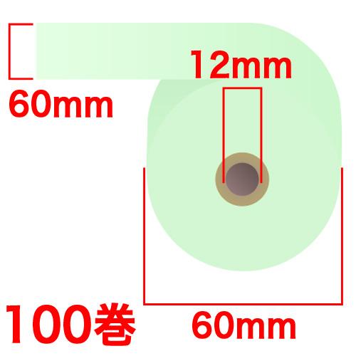 カラー感熱紙ロール 60×60×12mm ブルー 100巻 RS6060BB: