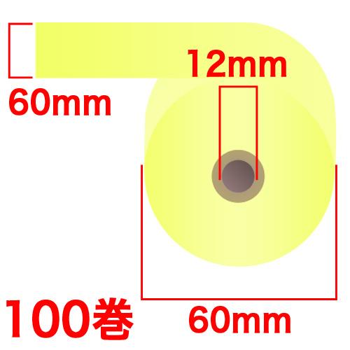 カラー感熱紙ロール 60×60×12mm イエロー 100巻 RS6060CC: