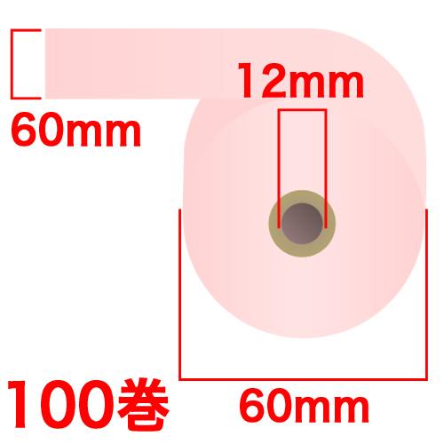 カラー感熱紙ロール 60×60×12mm ピンク 100巻 RS6060PP: