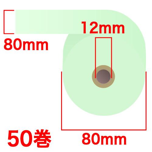 カラー感熱紙ロール 80×80×12mm ブルー 50巻 RS8080BB: