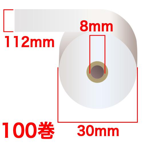感熱紙ロール 感熱紙ロール(コアレス) 112×30×8mm 100巻 RS112308: