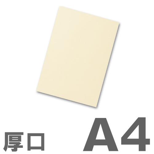 大王製紙 カラーコピー用紙 再生色上質紙(国産紙) 厚口 A4 クリーム(イエロー) 500枚: