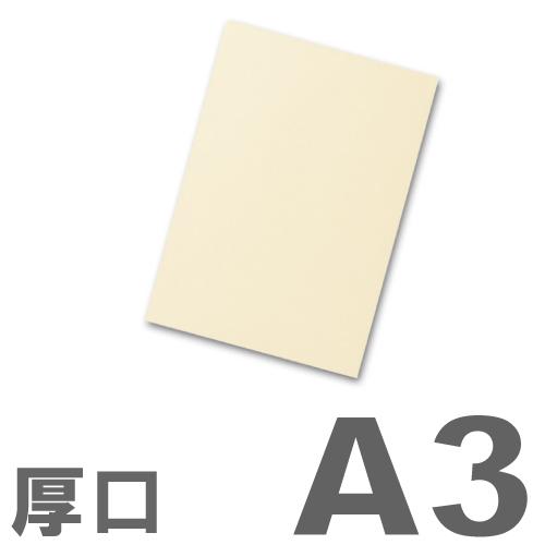 大王製紙 カラーコピー用紙 再生色上質紙(国産紙) 厚口 A3 クリーム(イエロー) 250枚: