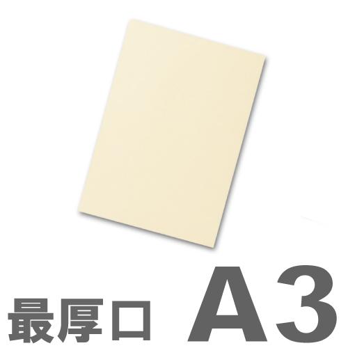 大王製紙 カラーコピー用紙 再生色上質紙(国産紙) 最厚口 A3 クリーム(イエロー) 200枚: