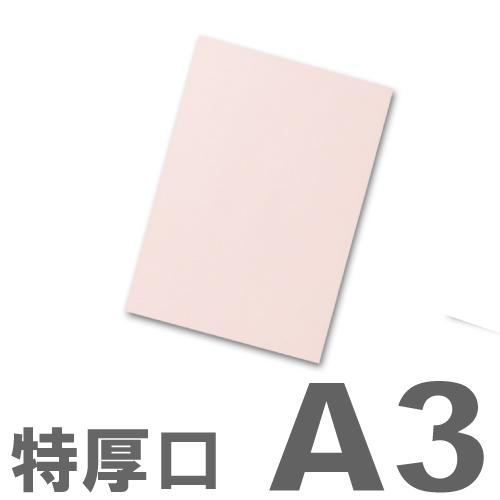 大王製紙 カラーコピー用紙 再生色上質紙(国産紙) 特厚口 A3 桃 250枚: