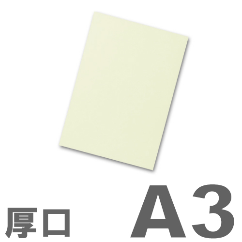 大王製紙 カラーコピー用紙 再生色上質紙(国産紙) 厚口 A3 うぐいす 250枚: