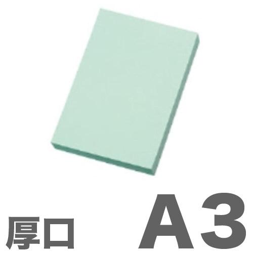 大王製紙 カラーコピー用紙 再生色上質紙(国産紙) 厚口 A3 浅黄 250枚: