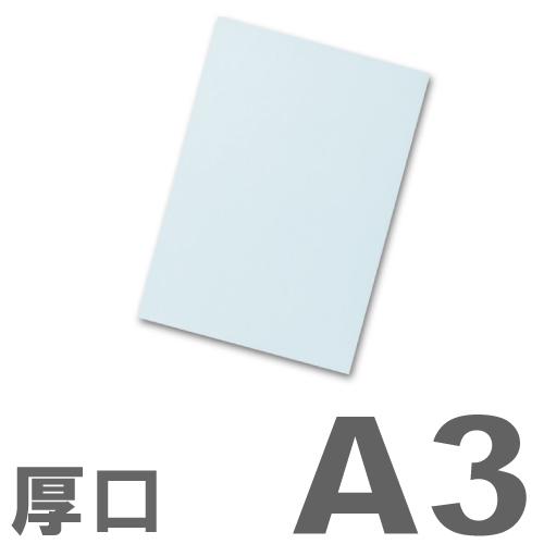 大王製紙 カラーコピー用紙 再生色上質紙(国産紙) 厚口 A3 空 250枚: