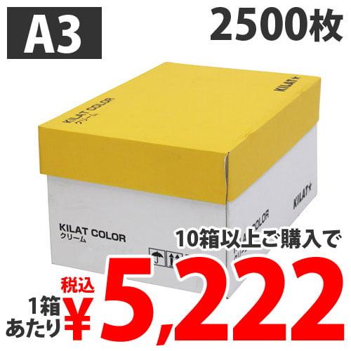 GRATES カラーコピー用紙 A3 クリーム 2500枚: