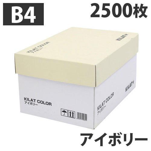 【送料無料】GRATES カラーコピー用紙 B4 アイボリー 2500枚【他商品と同時購入不可】: