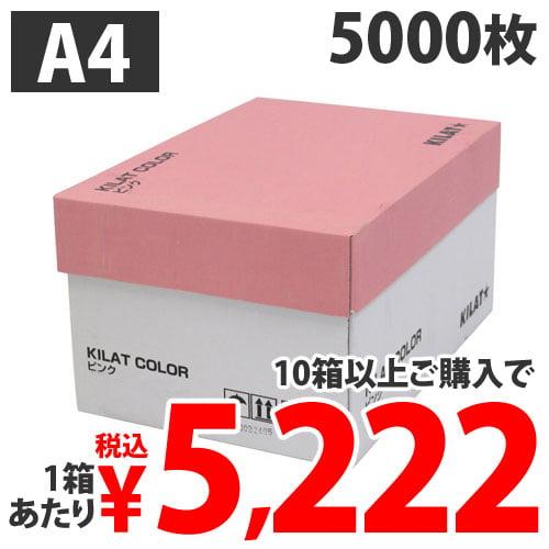 GRATES カラーコピー用紙 A4 ピンク 5000枚: