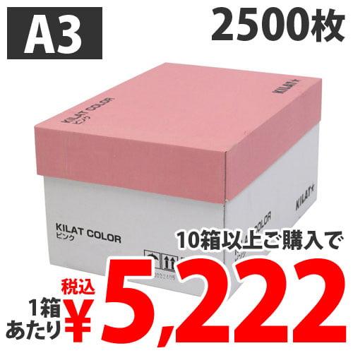 GRATES カラーコピー用紙 A3 ピンク 2500枚: