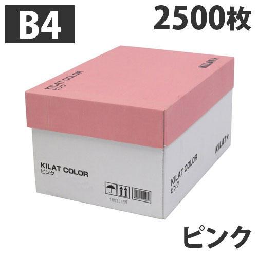 【送料無料】GRATES カラーコピー用紙 B4 ピンク 2500枚【他商品と同時購入不可】: