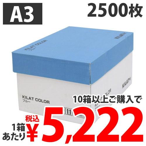 GRATES カラーコピー用紙 A3 ブルー 2500枚: