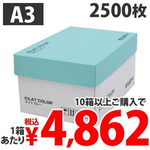 GRATES カラーコピー用紙 A3 ライトブルー 2500枚: