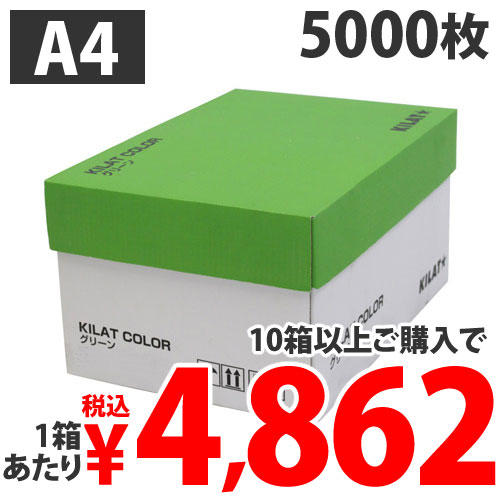 GRATES カラーコピー用紙 A4 グリーン 5000枚: