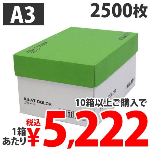 GRATES カラーコピー用紙 A3 グリーン 2500枚: