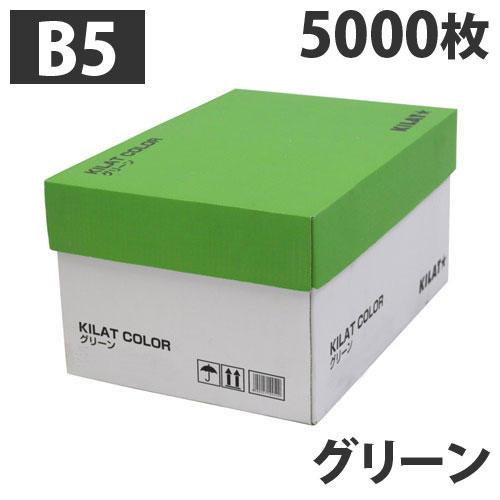 【送料無料】GRATES カラーコピー用紙 B5 グリーン 5000枚【他商品と同時購入不可】: