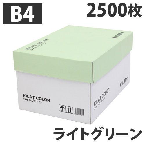 【送料無料】GRATES カラーコピー用紙 B4 ライトグリーン 2500枚【他商品と同時購入不可】: