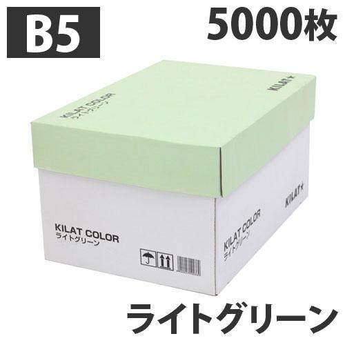 【送料無料】GRATES カラーコピー用紙 B5 ライトグリーン 5000枚【他商品と同時購入不可】: