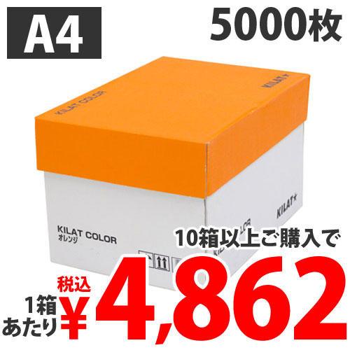 カラーコピー用紙 オレンジ A4 5000枚: