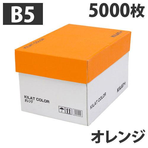 【送料無料】カラーコピー用紙 オレンジ B5 5000枚【他商品と同時購入不可】: