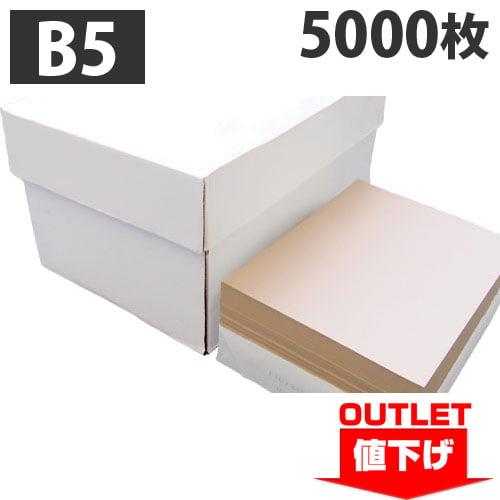 【ワケあり品】【アウトレット】カラーコピー用紙 B5 ピーチ 5000枚: