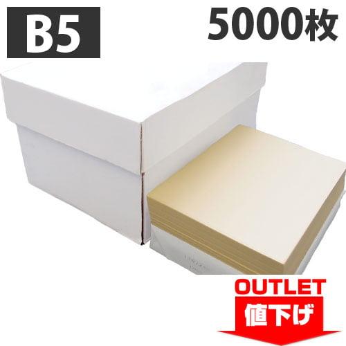 【ワケあり品】【アウトレット】カラーコピー用紙 サンドB5 5000枚: